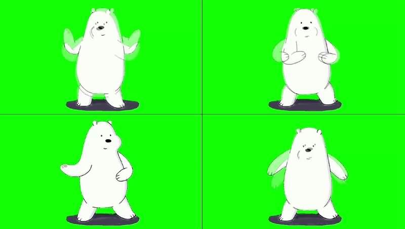 绿幕视频素材咱们裸熊