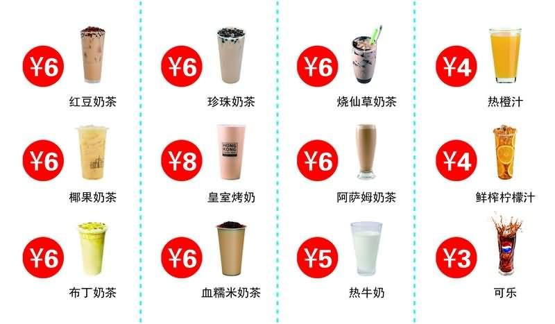 奶茶免抠分层PSD素材